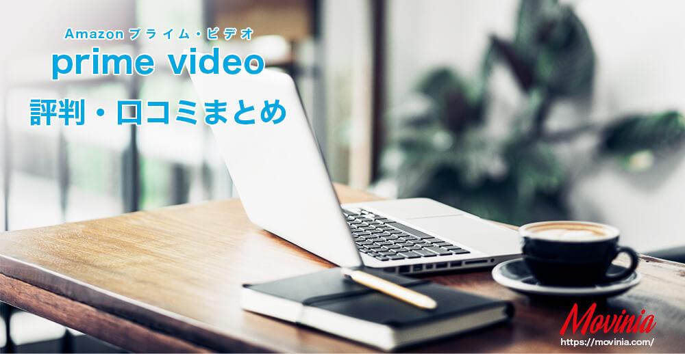 評判&口コミまとめ!Amazonプライム・ビデオをおすすめする人・しない人