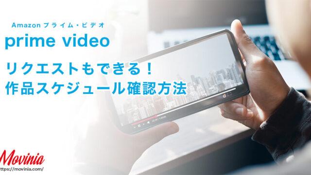 リクエストOK!Amazonプライム・ビデオ配信予定(スケジュール)の調べ方5つ
