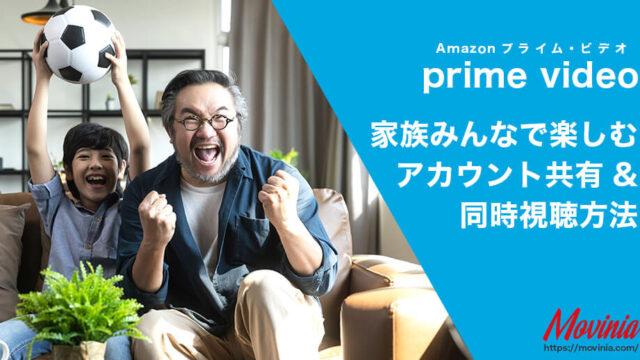 マルチデバイス対応!Amazonプライム・ビデオでアカウント共有&同時視聴する方法