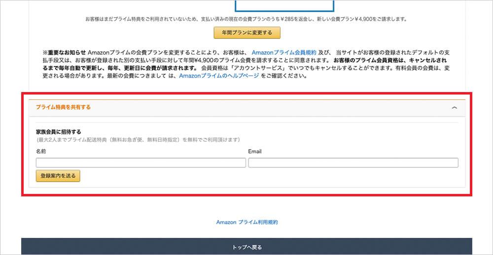 ステップ2:共有者の情報を入力し登録を完了する