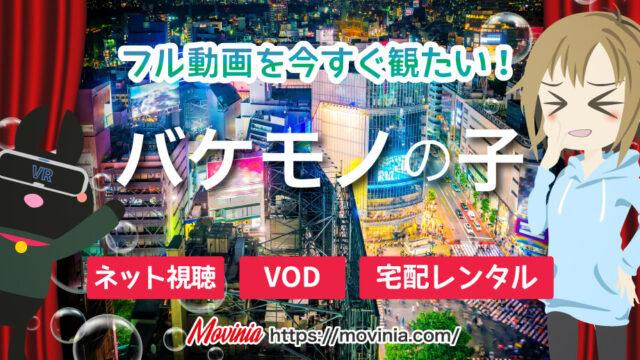 細田守監督作「バケモノの子」フル動画を無料で視聴する方法&宅配レンタルおすすめ