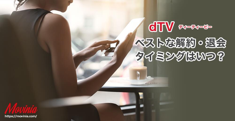 dTVのベストな解約・退会タイミングはいつ?どうすればいい?