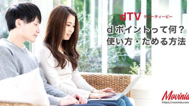 dポイントって何?dTVでの使い方・ため方・よくある注意点と豆知識まとめ