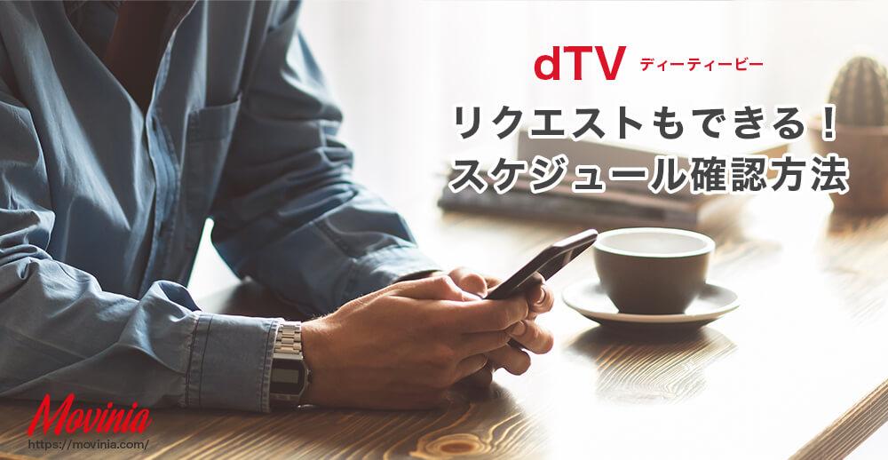 dTV配信予定(スケジュール)の調べ方6つとリクエスト方法まとめ