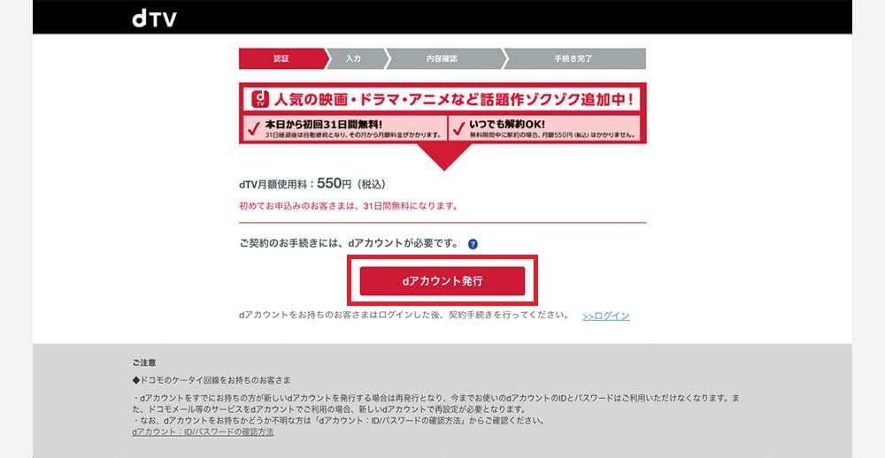 ステップ1:dTV公式サイトから登録画面へ進む