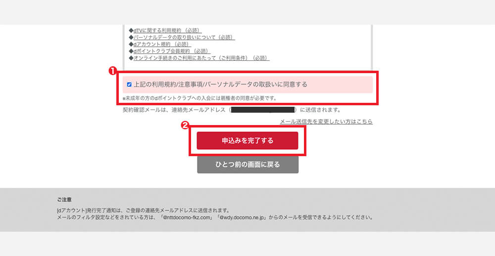 ステップ3:お客様情報とお支払い方法を入力・確認して登録完了