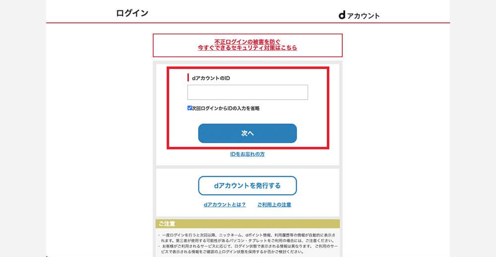ステップ1:dTV公式サイトから解約手続きへ進む