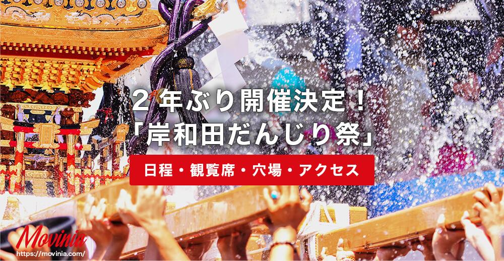 岸和田だんじり祭り2021日程スケジュール・観覧席・穴場・アクセス情報を調査!