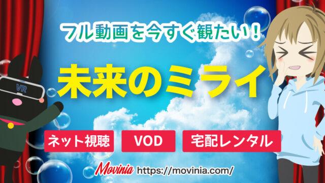 細田守監督作「未来のミライ」フル動画を無料で視聴する方法&宅配レンタルおすすめ