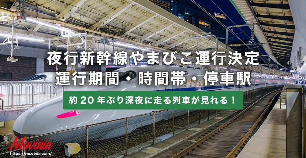 夜行新幹線やまびこW杯ぶりの深夜臨時運行!時刻表は?運行日時と停車駅