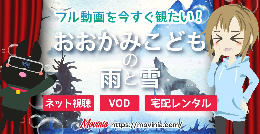 細田守監督作「おおかみこどもの雨と雪」フル動画を無料で視聴する方法&宅配レンタルおすすめ