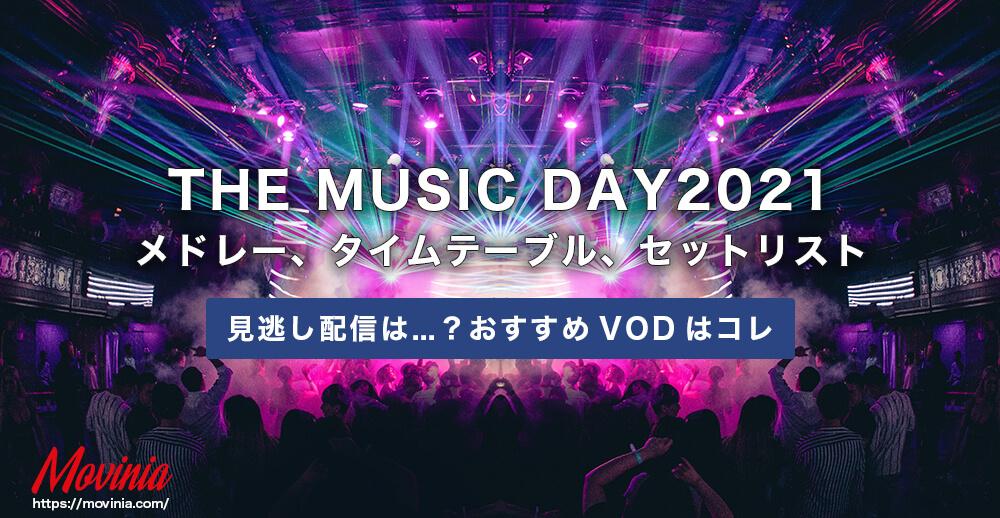 THE MUSIC DAY2021ジャニーズメドレー&セットリスト!見逃し配信はある?