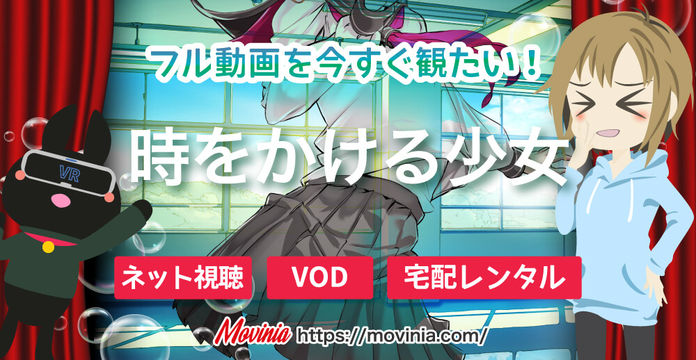 細田守監督作「時をかける少女」フル動画を無料で視聴する方法&宅配レンタルおすすめ