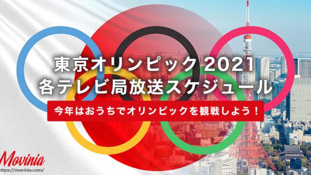 東京オリンピック2021各テレビ局放送スケジュール・タイムテーブルまとめ